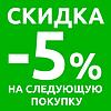 Скидка -5% на следующую покупку в интернет-магазине HappyOne.com.ua! (читать условия)