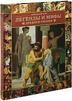 Мифы и легенды Древней Греции. Николай Кун (Твердый переплет)