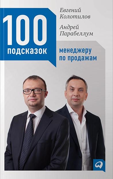 100 підказок менеджеру з продажу. - Андрій Парабелум, Колотилов Євген Олександрович