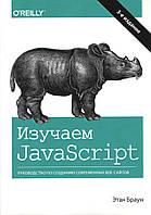 Изучаем JavaScript: руководство по созданию современных веб-сайтов. 3 издание