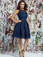 Короткое  платье с открытыми плечами на свадьбу с кружевом, 00078 (Синий), Размер 44 (M)