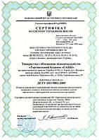 Сертификация ТМ Габби