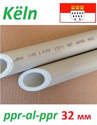 Полипропиленовая труба 32 х 5,4 армированная алюминием Kёln PN 25 для отопления