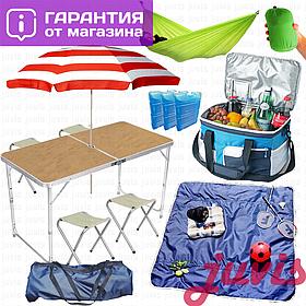 Складной раскладной стол столик для пикника усиленный folding table,пляжный зонт зонтик,термосумка большая