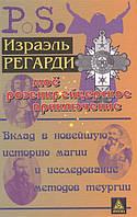 Моё розенкрейцерское приключение. Вклад в новейшую историю магии и исследование методов теургии. Регарди И.