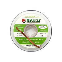 Очиститель припоя BAKU BK-1515 (зелёная этикетка, 1.5mm x 1.5m)