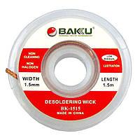 Очиститель припоя BAKU BK-1515 (красная этикетка, 1.5mm x 0.75m)