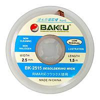 Очиститель припоя BAKU BK-2515 (2.5mm x 1.5m)