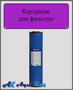 """Картридж обезжелезивающий универсальный AquaKut FCCFE BB 20"""" 4 1/2"""""""