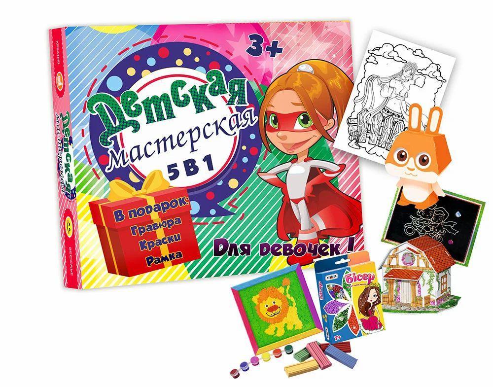 Набір для творчості Детская мастерская для девочек 5 в 1 Рос, Strateg 9574