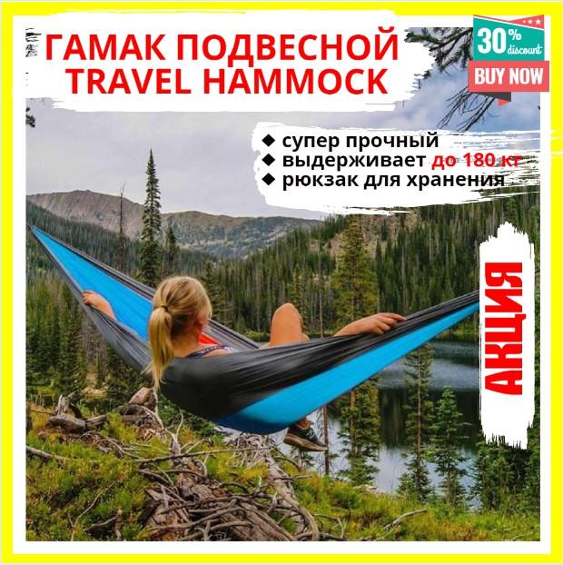 Гамак підвісний туристичний Travel hammock