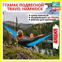 Гамак підвісний туристичний Travel hammock, фото 1
