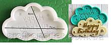 """ЕКСКЛЮЗИВ! Силіконовий Молд шоколаду і мастики """"Happy Birthday на хмарі"""""""