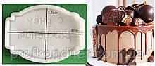 """ЕКСКЛЮЗИВ! Силіконовий Молд шоколаду і мастики """"З Днем народження в рамочці №1"""""""