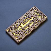 Оригинальный свадебный конверт для денег. Свадебная резная деревянная открытка.