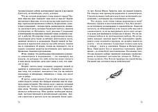 Победа над зависимостью, или Как решить проблему в корне – Леонид Рутковский (м'яка), фото 3