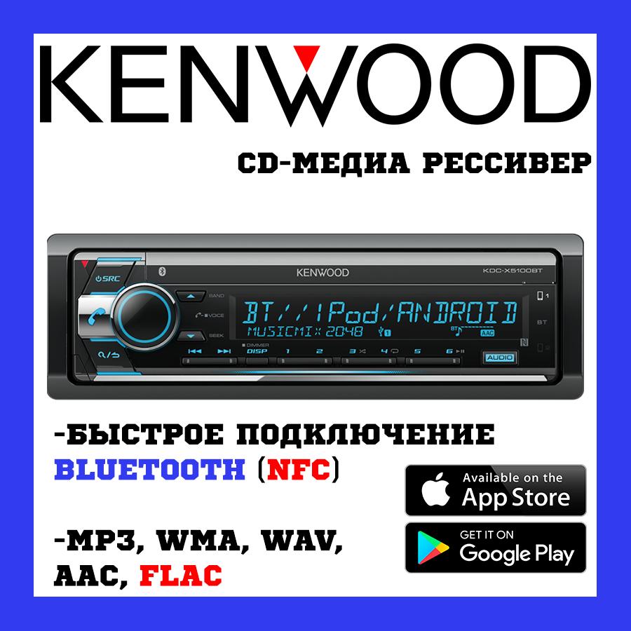 Автомагнітола Kenwood KDC-X5100BT