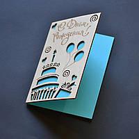 """Деревянная открытка """"С днем Рождения!"""". Оригинальная открытка на праздник"""