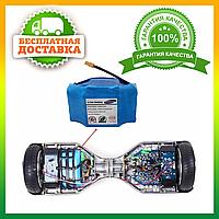 Усиленный аккумулятор литий-ионний для гироборда 36V 4.4Ah | Батарея для гироборда, гироскутера, мини сигвея