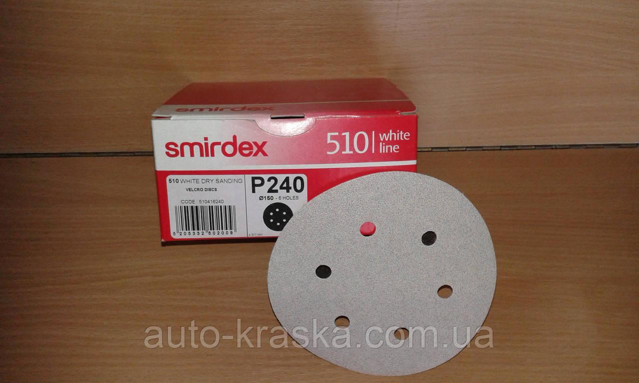 Шлифовальный круг SMIRDEX. Диаметр 150мм, 6отв., зерно 80.