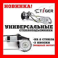 Электро стекло подъемники на 2 стекла электростеклоподъемники универсальные Tiger TR-2EPW