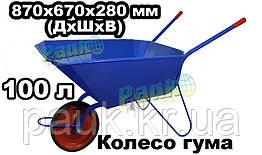 Тачка садово-будівельна 100 л, 870Х670Х280 мм корито, гумове колесо 100-300Г