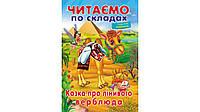 Пегас ВЧ Казка про лінивого верблюда (Укр)