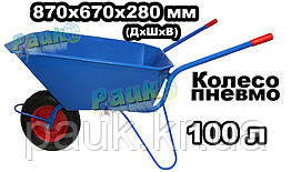 Будівельна тачка 100 л, 870Х670Х280 мм корито, пневмоколесо, 100-350 МП