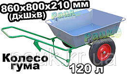 Візок садовий 120 л, 860х800х210 мм корито, тачка садово-городня 120- 300 ПГ