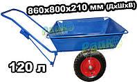 Тележка садовая 120 л, 860х800х210 мм корыто, тачка на огород 120- 350 МП