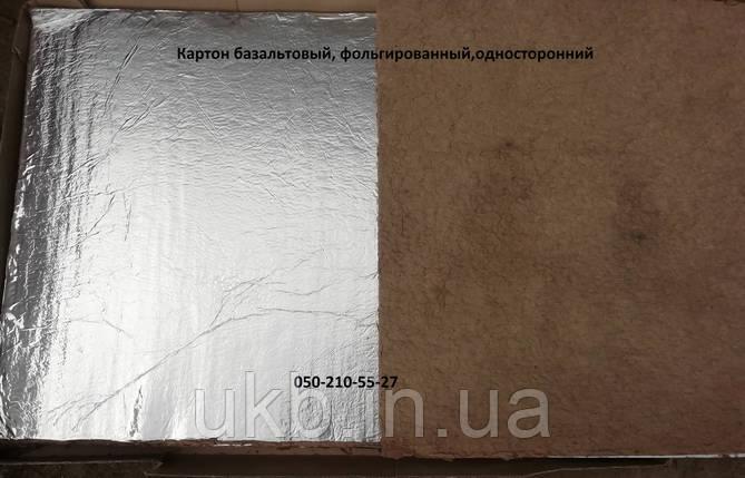 Базальтовый картон, фольгированный 1180*850 мм, фото 2