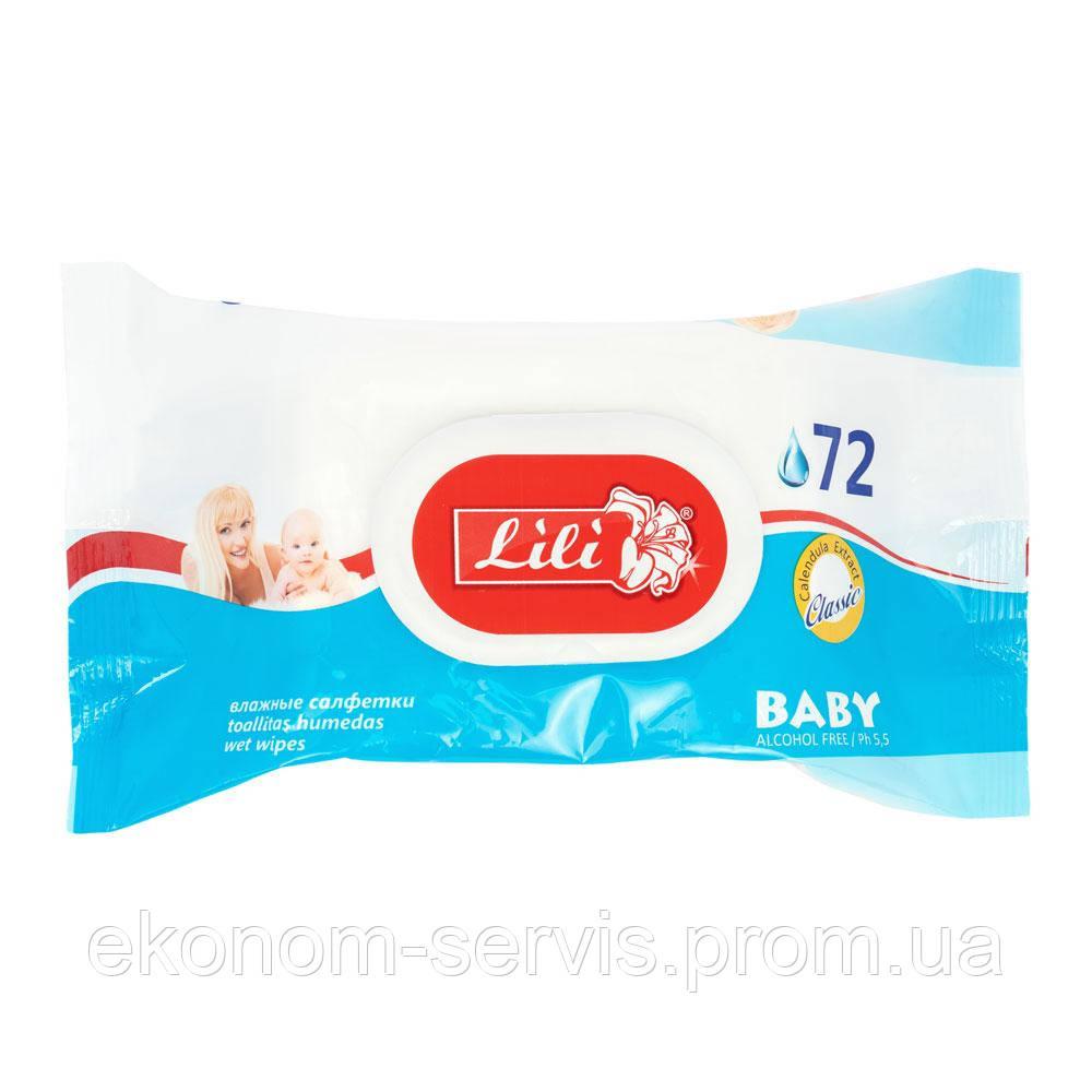 Салфетка влажная  для детей ТМ Lili с экстрактом календулы и витамином (72 шт.) с клапаном