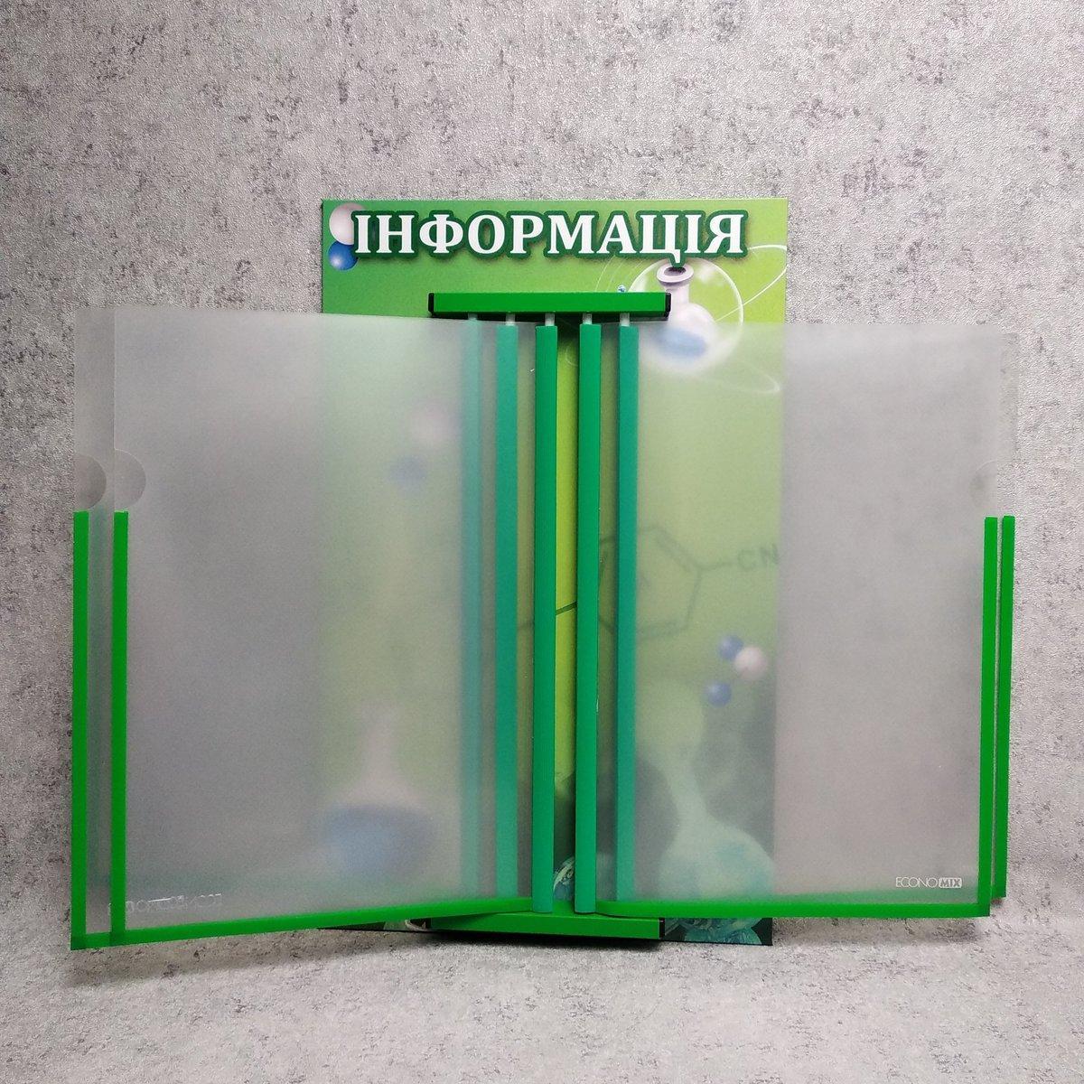 Стенд книжка Химия (Зелёный)