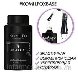 База Komilfo X-Base Coat – база для гель-лаку, 30 мл (без пензлика)