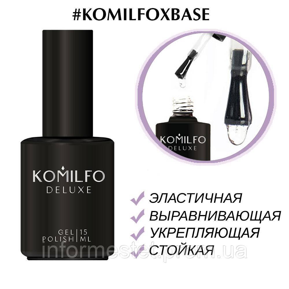 База Komilfo X-Base Coat – база для гель-лаку, 15мл