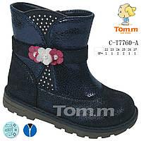 Детские демисезоные ботинки, 22-27 размер, 8 пар, ТОМ М