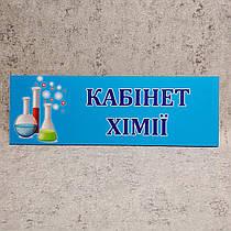Табличка на двери в кабинет химии