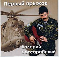Аудио альбом авторских песен Валерия Бессарабского «Первый Прыжок»
