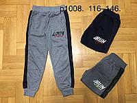 Спортивные штаны для мальчиков оптом, Glass Bear, 116-146 см,  № p1008