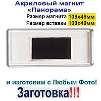 Акриловый магнит Панорама 108х48 мм. Заготовка