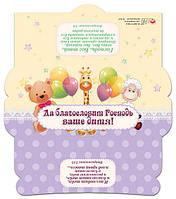 Открытка - конверт для денег (ПК 017) Да благословит Господь ваше дитя