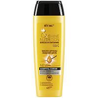 Шампунь-сияние Масло арганы + жидкий шелк для всех типов волос Витекс