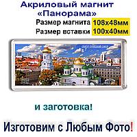 Акриловый магнит Панорама 108х48 мм c Любым фото