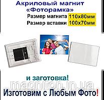 Акриловий магніт Фоторамка 110х80 з Будь-яким фото