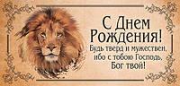 Открытка - конверт для денег (ПК 018) C Днем Рождения. Будь тверд и мужествен, ибо с тобою Господь, фото 1