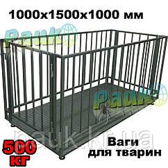 Животные веса 0,5т (ВПД-1015СК), 1000х1500 мм, весы для скота