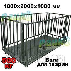 Весы для скота 0,5т(ВПД-1020СК), 1000х2000 мм, для взвешивания животных