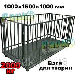 Весы для скота 2т (ВПД-1015СК), 1000х1500 мм, весы для свиней
