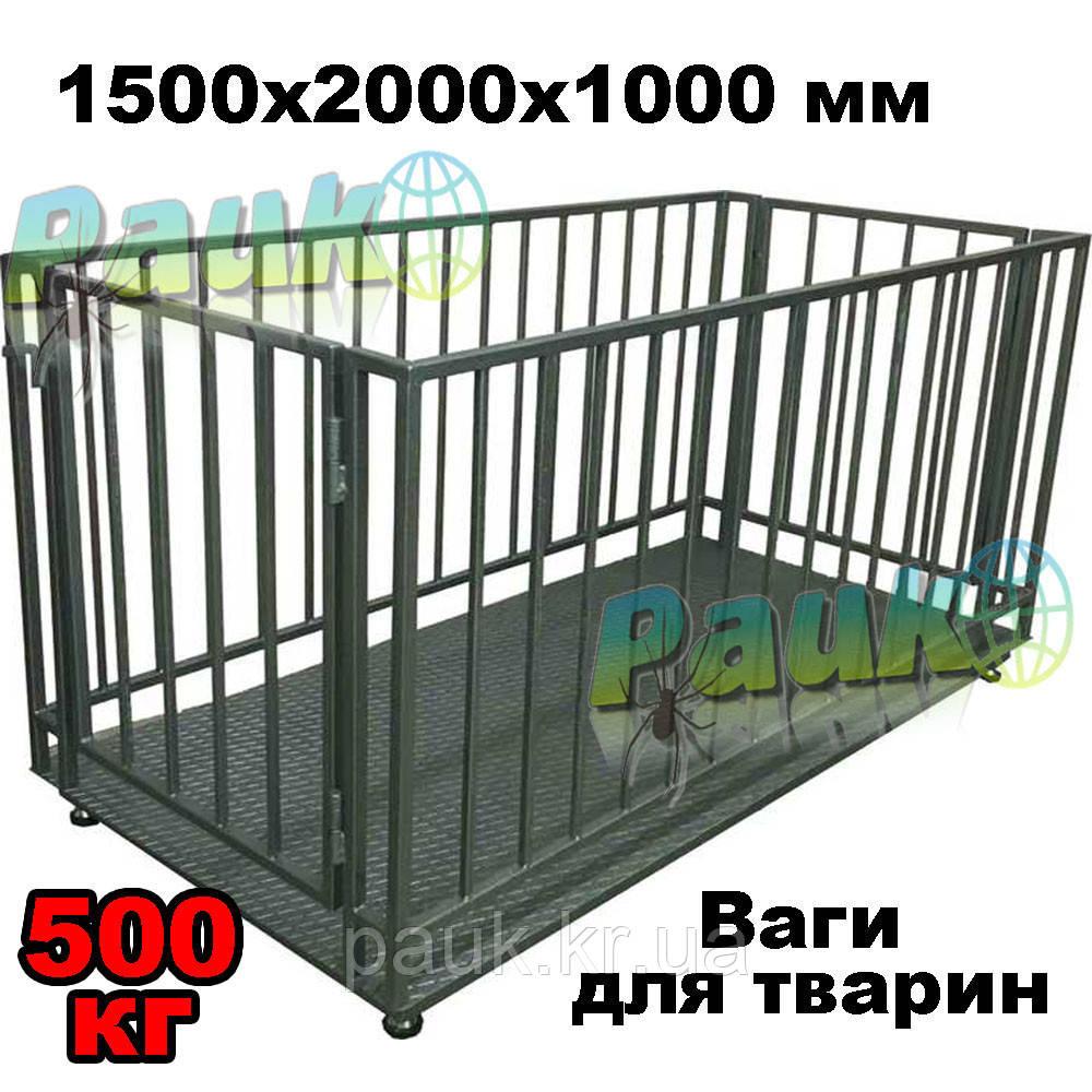 Весы для животных 0,5т(ВПД-1520СК), 1500х2000 мм
