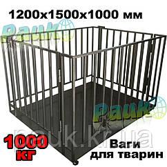 Весы для взвешивания животных 1т(ВПД-1215СК), 1200х1500 мм